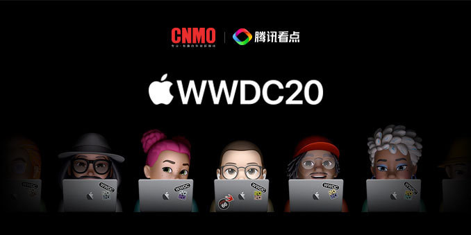 WWDC2020全球开发者大活得才会久会
