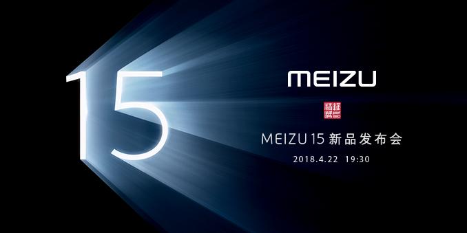 MEIZU15新品发布会
