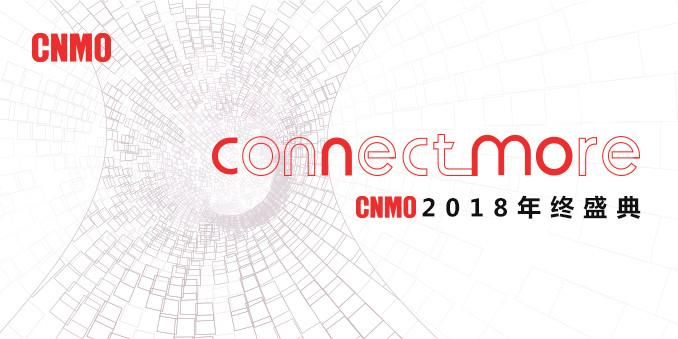 CNMO 2018年度盛典