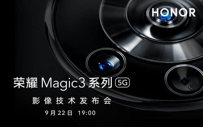 榮耀 magic影像技術發布會
