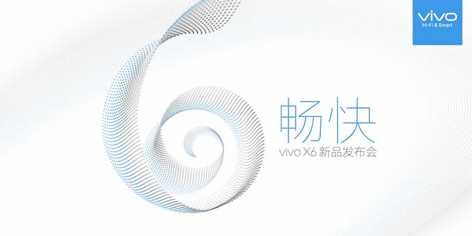 vivo X6新品发布会