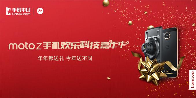 Moto Z手机欢乐科技嘉年华
