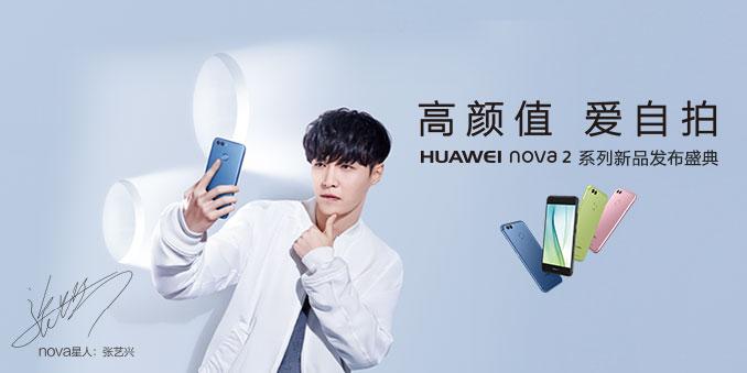 HUAWEI nova 2 新品发布盛典