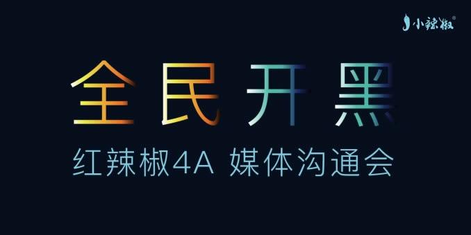 红辣椒4A发布会直播
