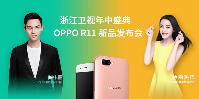 OPPO R11手机发布会