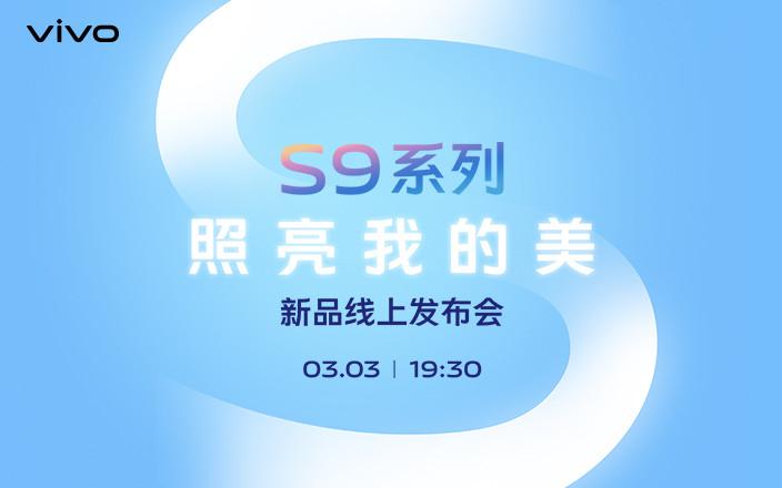 vivo S9 新品發布會