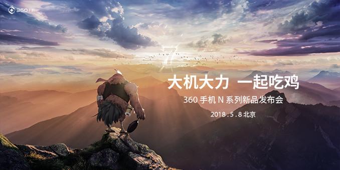 360手机N7发布会