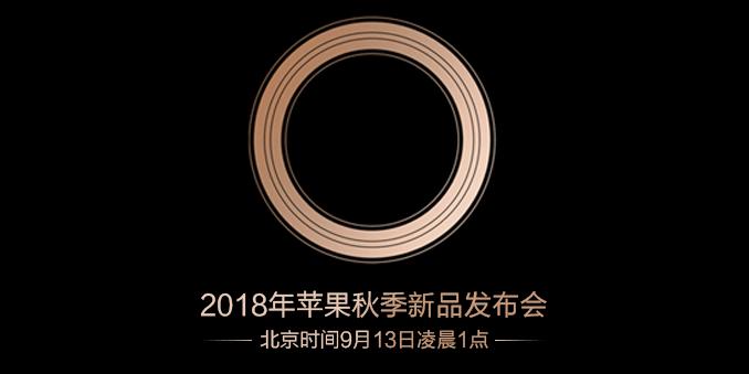 2018年苹果秋季新品发布会