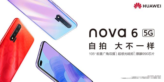 nova 6系列5G新品发布会