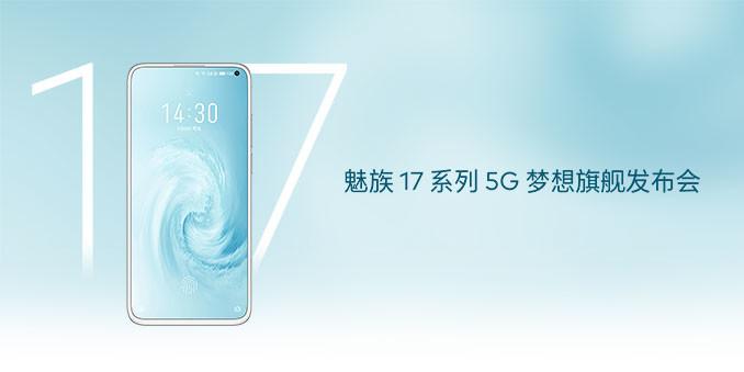 魅族17系列5G梦想旗舰发布会
