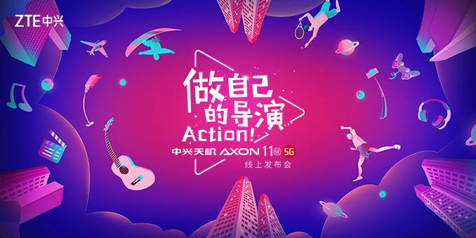 中兴天机Axon 11 SE 5G线上发布会