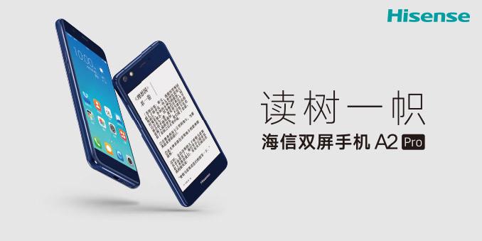 海信双屏手机A2 Pro发布会