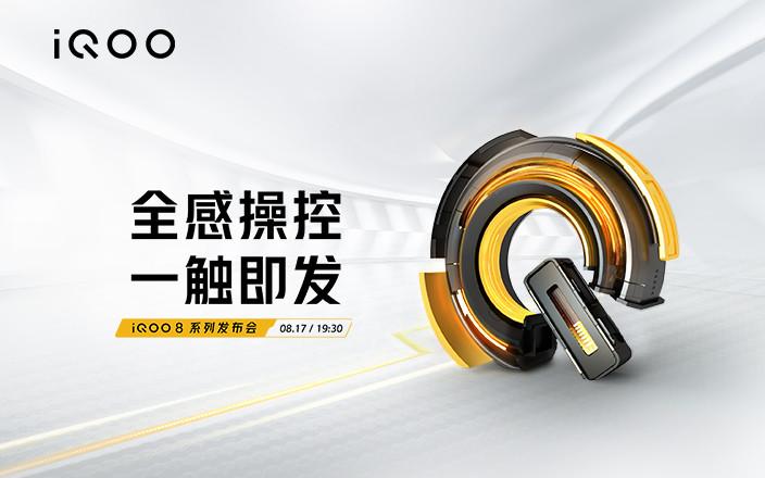 iQOO 8系列发布会